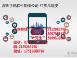 深圳制作app家教APP开发