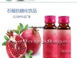 石榴抗糖化饮品OEM代加工,专业抗糖化口服液生产厂家