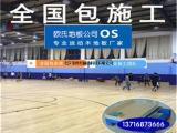 运动场地板 运动实木地板 体育运动木地板 篮球运动木地板