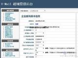 U-Mail邮件服务器软件Centos版本