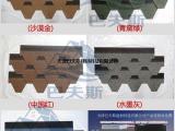 巴夫斯立体马赛克沥青瓦油毡瓦玻纤瓦厂家价格彩色全背胶型