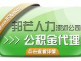 全国社保代理、公积金代理、人事外包就选漯河市邦芒人力资源