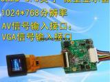 0.5英寸单目集成OLED显示器模组教育医疗微型显示器