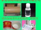 东莞鸿风纸张隔离剂 商标纸用离型硅油 离型剂