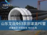 胶州PE灌溉管价格,胶州农田灌溉管厂家,胶州低压灌溉管批发