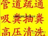 @无锡新区高压清洗疏通油污管道% 高压清洗厂区油污管道
