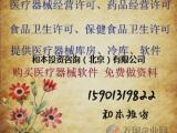 北京医疗器械仓库出租 医疗器械许可加急