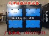 天津德航 厂家直销 活性炭环保箱 吸附箱 烤漆房废气处理设备