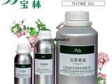 植物精油 百里香油Thyme oil含百里香酚
