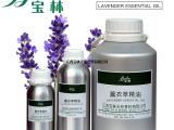 天然薰衣草精油 化妆品 护肤品 香水 日化原料