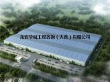 大连钢结构设计,厂房设计首选龙安华诚