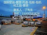 上海到卡塔尔空运专线DDU,DAP