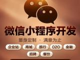 郑州微信小程序开发 定制 价格 公司 商城系统 八度网络