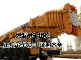 东莞大吊车100吨300吨350吨出租/徐工新车优惠出租