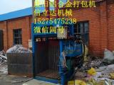 废铝液压打包机废铝边角料打包机质保两年