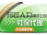 漯河市社保代理,社保补交,详询邦芒人力资源