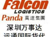 深圳国际空运 深圳国际空运公司-万事达国际货代