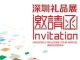 2018中国礼品展会
