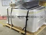 深圳市工业设备国内及出口木箱包装厂