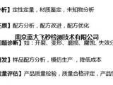 PVC密封条成分化验、配方检测找南京蓝大飞秒