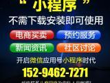 郑州微信小程序开发设计定制公司功能 八度网络