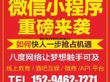 郑州微信小程序开发公司电话八度网络