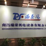南昌瑞荣机电设备有限公司的形象照片