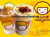 快乐柠檬奶茶加盟多少钱