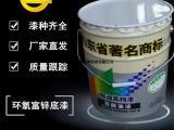 环氧富锌底漆可以用在钢结构表面吗
