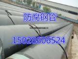 325*8 3pe防腐钢管专项实施方案