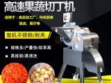 大型食堂果蔬切丁机,土豆萝卜切丁机,台湾切丁机