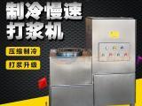 潮汕牛肉火锅店专用打牛肉丸的机子