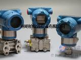 差压变送器、广州差压变送器、差压变送器厂家、差压变送器价格