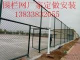 大学操场围网绿色围网菱形围网集磊丝网厂家定做安装