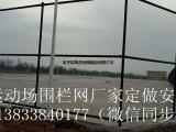 校园足球场围网校园球场围网校园围网集磊定做