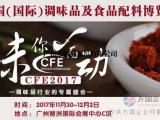 2017广州国际调味品添加剂展览会