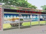 不锈钢宣传栏 公交候车亭  宜尚宣传栏设计生产专业快速
