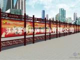 宣传栏 广告牌 设计生产厂家直销 江苏宜尚