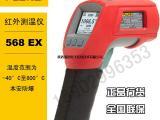福禄克本安防爆型红外测温仪FLUKE 568Ex