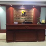 广东洁林环境治理有限公司的形象照片