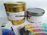 PANTONE油墨|潘通油墨|印刷油墨批发