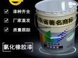 氯化橡胶铁红防锈漆包装规格