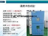 电子设备温度冲击循环试验,冷热冲击循环试验