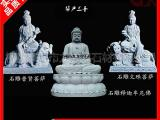 庙宇石雕三宝佛 华严三圣石雕西方三圣 专业佛像雕刻厂家