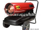 养殖加热器30kw移动燃油升温机