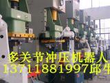 五金冲压机械手冲床机器人生产厂家