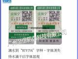 广州防伪标签厂家供应二维码防伪标签,固定二维码,可变二维码