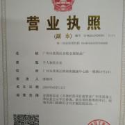 广州市番禺区金轮金属制品厂的形象照片
