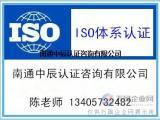 办理南通ISO体系认证