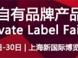 PLF全球零售自有品牌产品亚洲展-2017上海